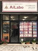 アイラボ店舗